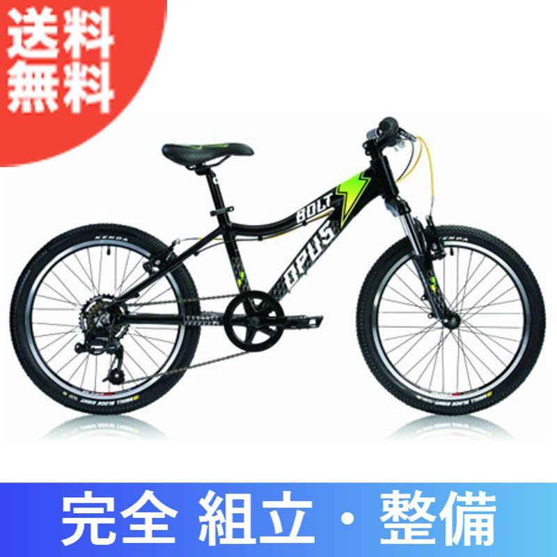 ... 子供用自転車】【20インチ