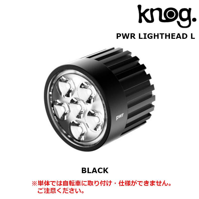 PWR LIGHTHEAD L (パワーライトヘッドL) 1800Lumens
