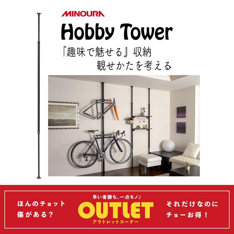 MINOURA Hobby Tower