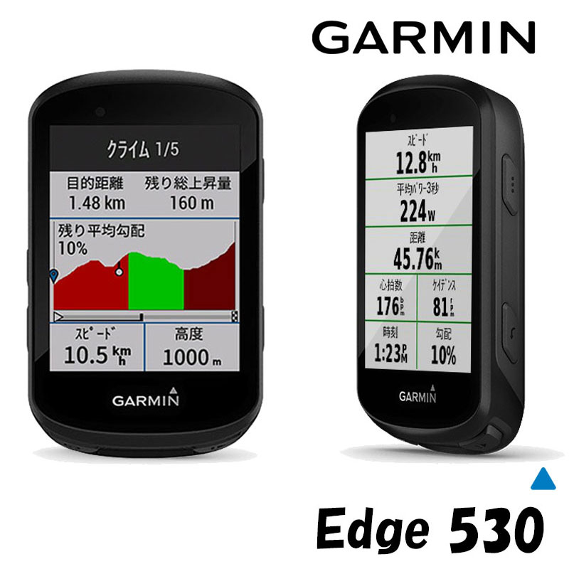 Edge 530本体のみ