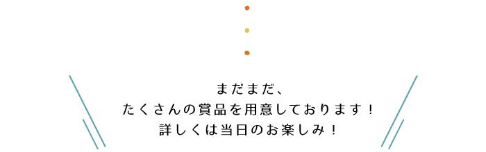 GO!GO!じてフェス2019 賞品テキスト