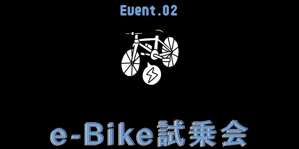 GO!GO!じてフェス2019 e-Bike
