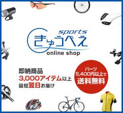 きゅうべえ online shop