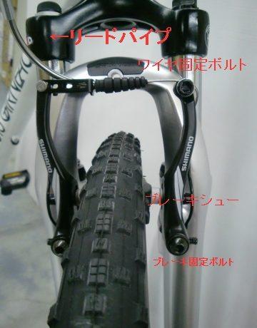 調整 ブレーキ 自転車 後ろ