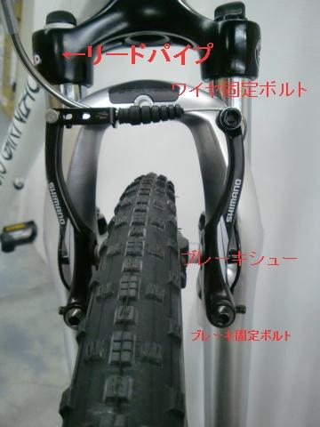 自転車の 自転車 調整 ブレーキ : ... ブレーキ調整 | Brake(ブレーキ
