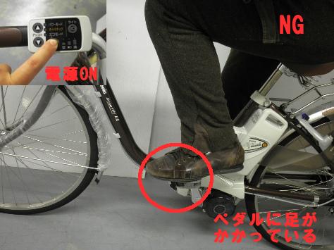 電動アシスト自転車について