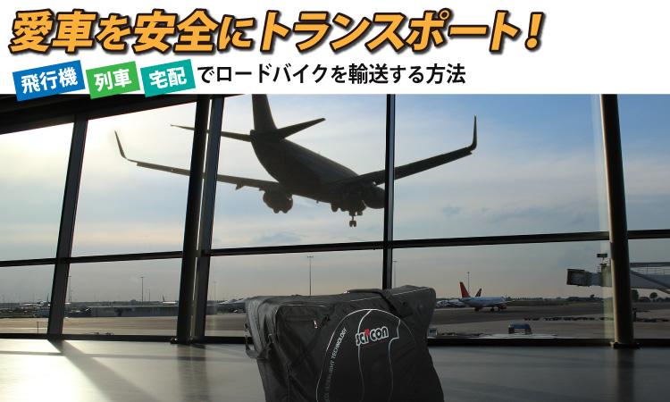 ロードバイク輪行【飛行機・電車・宅配】移動手段別おすすめ輪行バッグ