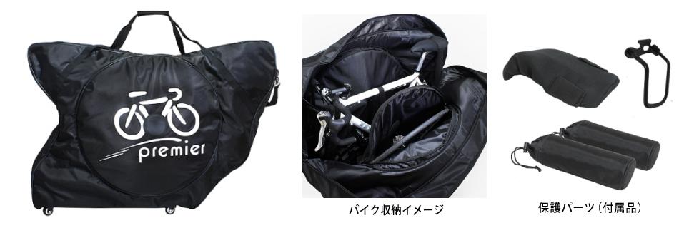 Premier(プレミア) BIKE CASE (バイクケース)ロードバイク用