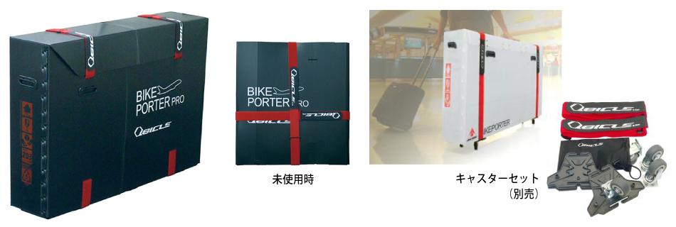 QBICLE(キュービクル) BIKE POTER PRO (バイクポーター PRO)